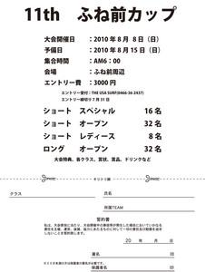 エントリー用紙2010.jpg